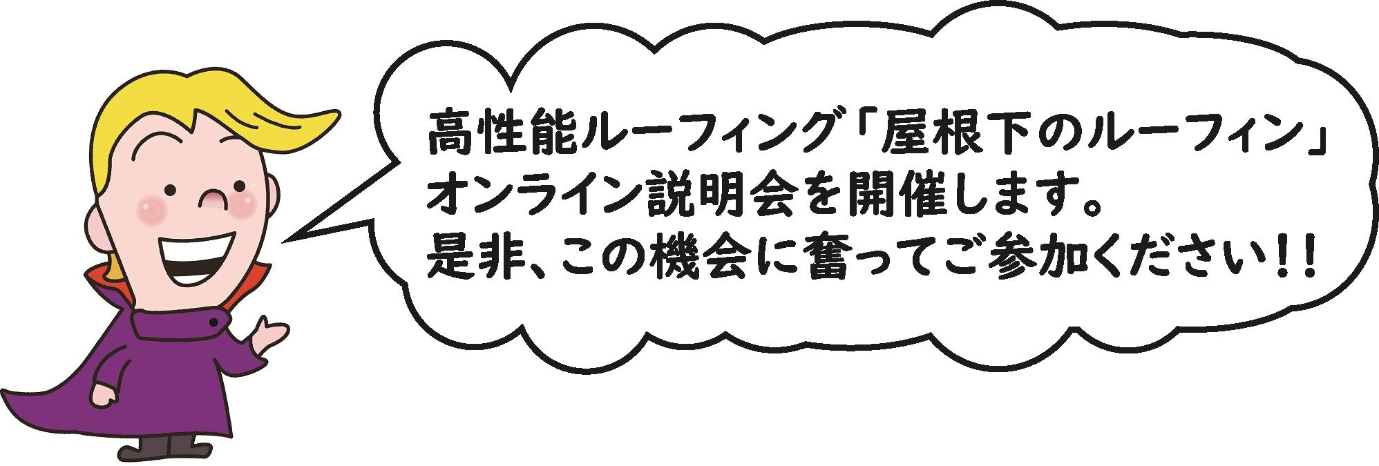 【オンライン説明会】雨漏り保証10年「屋根下のルーフィン」オンライン説明会のお知らせ