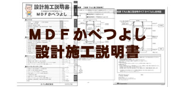 MDF設計施工説明書