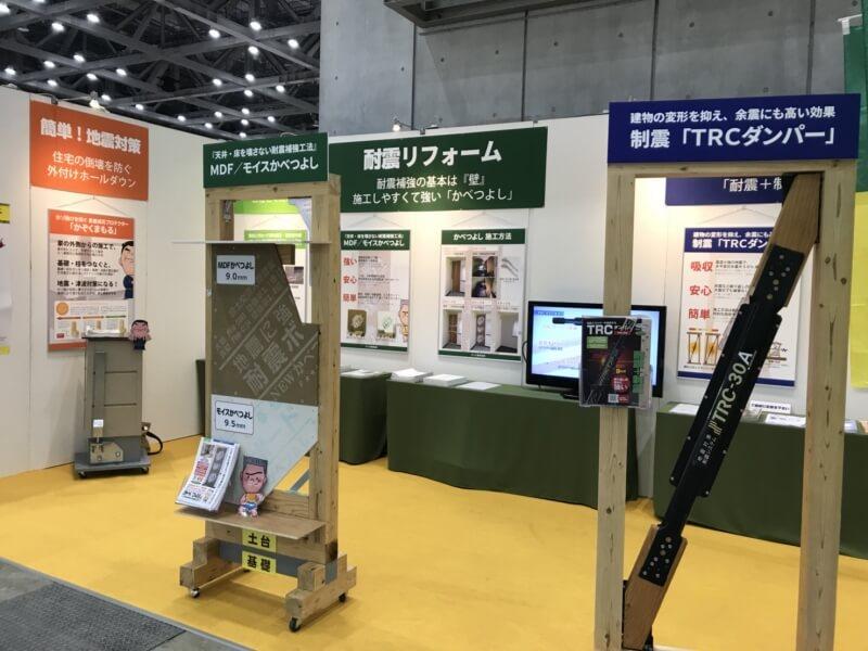 リフォーム産業フェア2019in東京に出展します